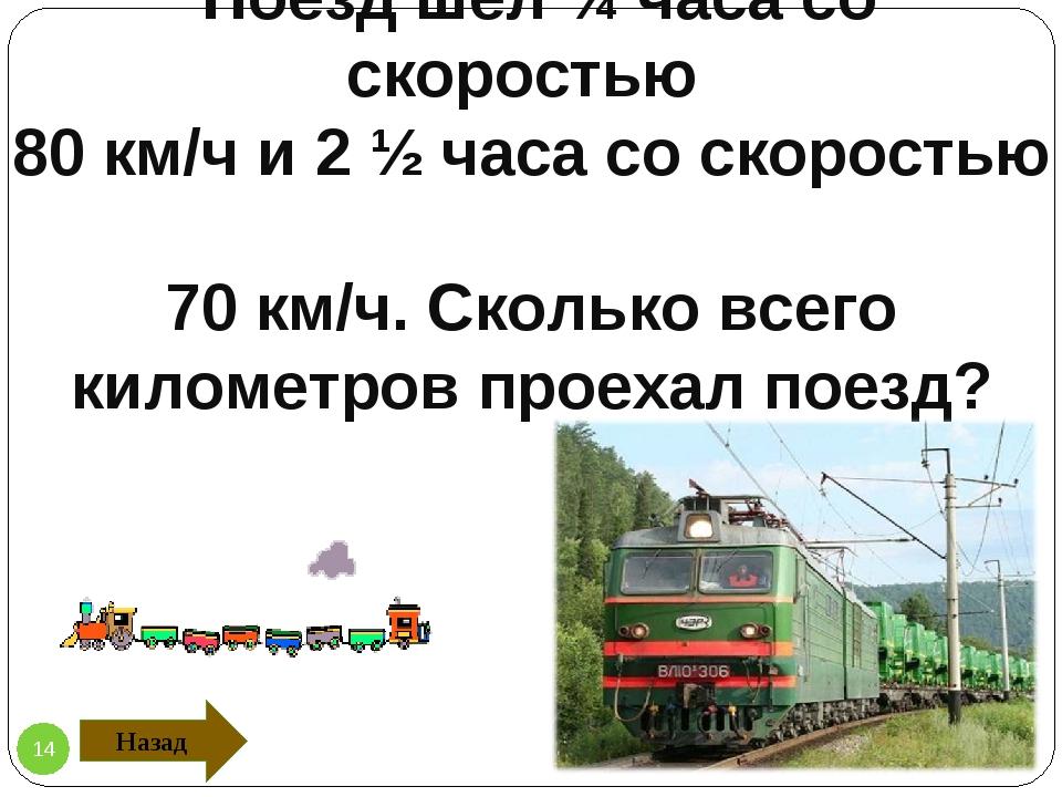 №2 Поезд шел ¾ часа со скоростью 80 км/ч и 2 ½ часа со скоростью 70 км/ч. Ско...