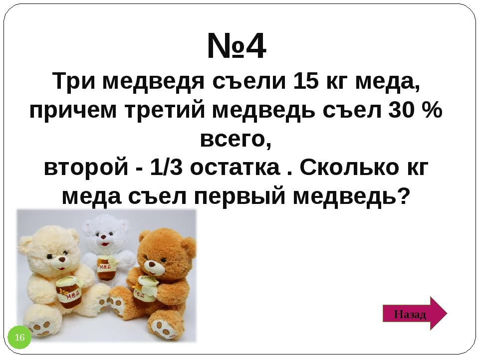 №4 Три медведя съели 15 кг меда, причем третий медведь съел 30 % всего, второ...