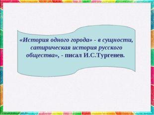 «История одного города» - в сущности, сатирическая история русского общества»