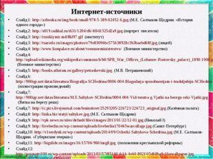 Интернет-источники Слайд 1: http://azbooka.ru/img/book/small/978-5-389-02452-