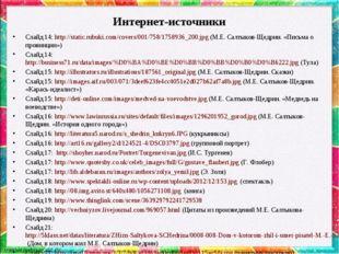 Интернет-источники Слайд 14: http://static.rubuki.com/covers/001/758/1758936_