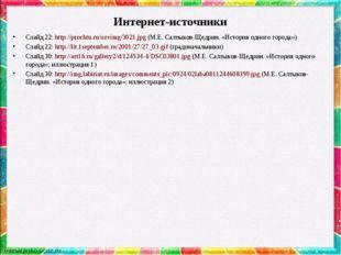 Интернет-источники Слайд 22: http://prochtu.ru/ozvimg/3021.jpg (М.Е. Салтыков