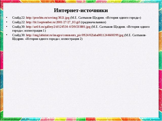 Интернет-источники Слайд 22: http://prochtu.ru/ozvimg/3021.jpg (М.Е. Салтыков...