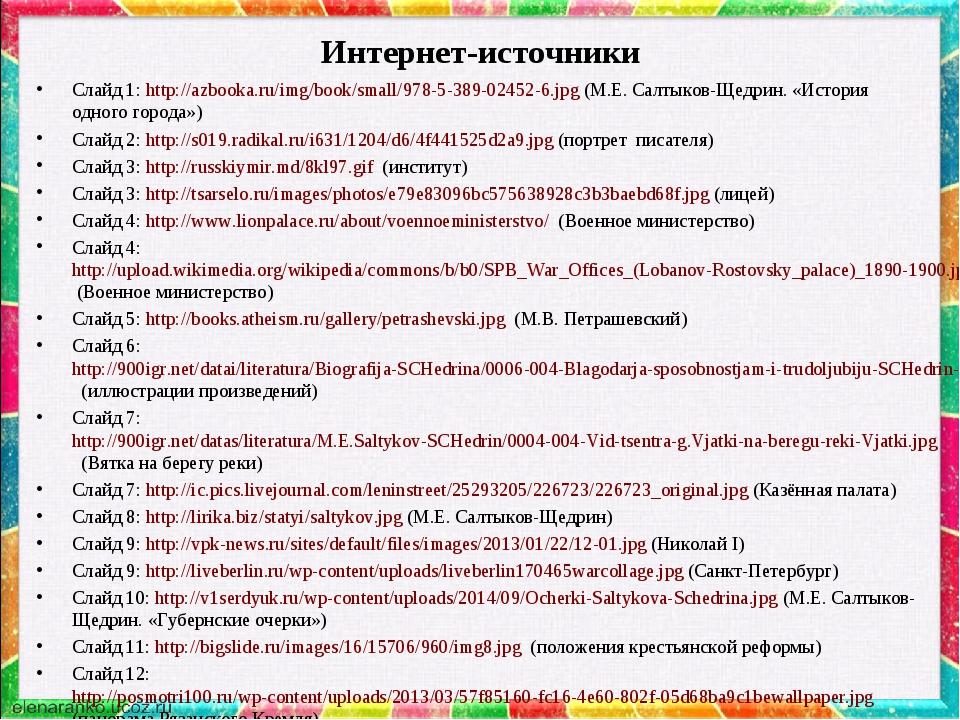 Интернет-источники Слайд 1: http://azbooka.ru/img/book/small/978-5-389-02452-...