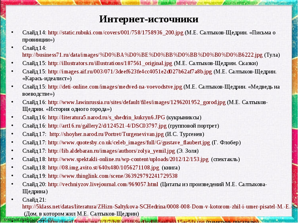 Интернет-источники Слайд 14: http://static.rubuki.com/covers/001/758/1758936_...