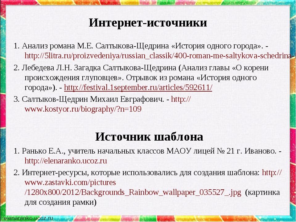 Интернет-источники 1. Анализ романа М.Е. Салтыкова-Щедрина «История одного го...