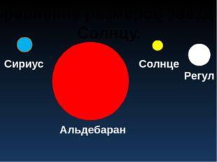 Сравнение размеров звёзд к Солнцу. Солнце Сириус Регул Альдебаран