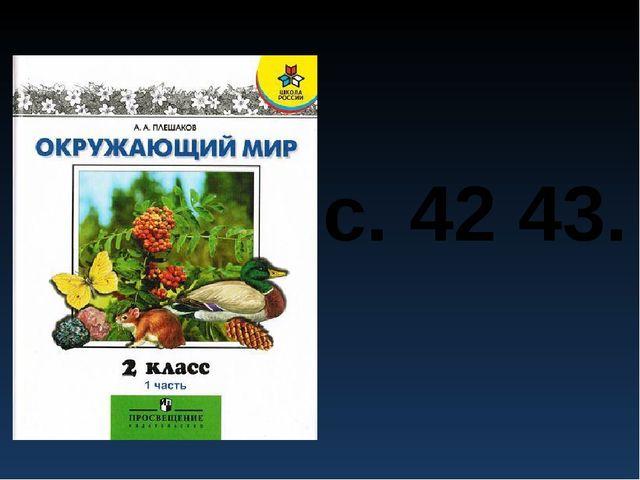 с. 42 43.