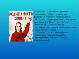 22 июня 1941 года началась Великая Отечественная война. По замыслам фашистски