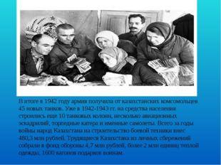 В итоге в 1942 году армия получила от казахстанских комсомольцев 45 новых та