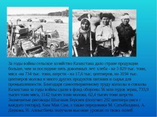 За годы войны сельское хозяйство Казахстана дало стране продукции больше, чем