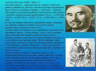 Берсиев Шыганак (1881–1944 гг.) Шыганак Берсиев — звеньевой колхоза «Курман»