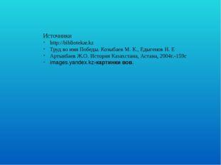 Источники http://bibliotekar.kz Труд во имя Победы. Козыбаев М. К., Едыгенов