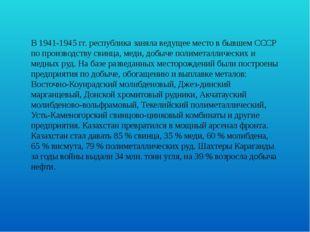 В 1941-1945 гг. республика заняла ведущее место в бывшем СССР по производству