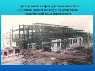 В разгар войны в строй действующих вошел «первенец» черной металлургии респу
