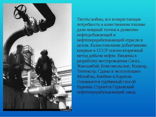 Тяготы войны, все возврастающая потребность в качественном топливе дали мощны...