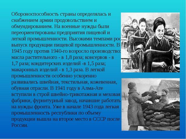 Обороноспособность страны определялась и снабжением армии продовольствием и о...