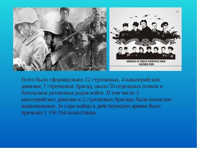 Всего было сформировано 12 стрелковых, 4 кавалерийских дивизии, 7 стрелковых...