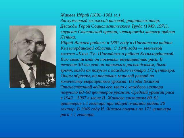 Жакаев Ибрай (1891–1981 гг.) Заслуженный казахский рисовод, рационализатор....