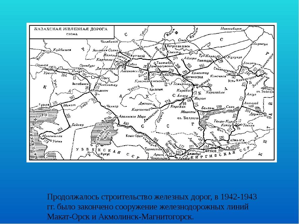 Продолжалось строительство железных дорог, в 1942-1943 гг. было закончено соо...