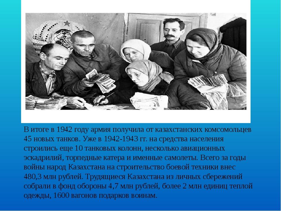 В итоге в 1942 году армия получила от казахстанских комсомольцев 45 новых та...