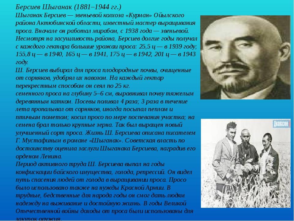 Берсиев Шыганак (1881–1944 гг.) Шыганак Берсиев — звеньевой колхоза «Курман»...