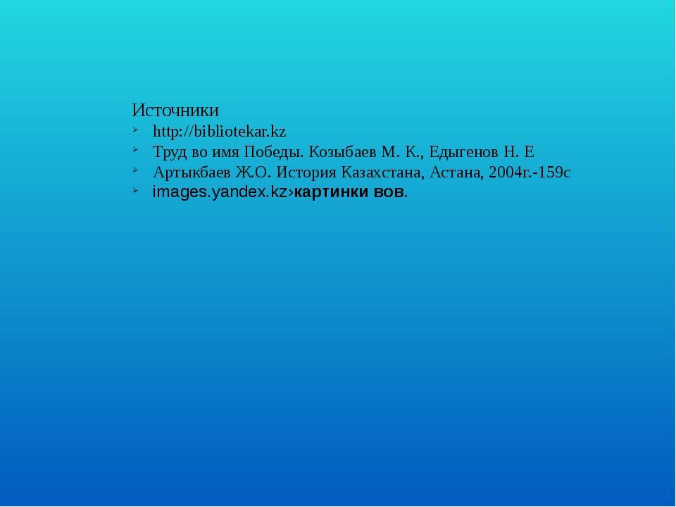 Источники http://bibliotekar.kz Труд во имя Победы. Козыбаев М. К., Едыгенов...