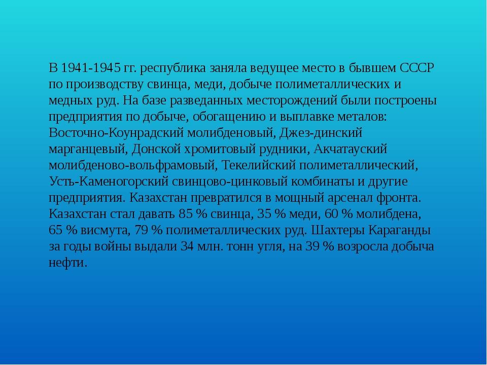 В 1941-1945 гг. республика заняла ведущее место в бывшем СССР по производству...