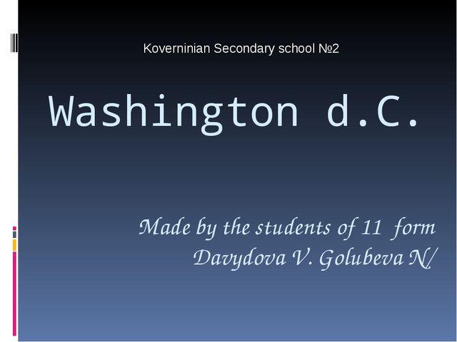 Washington d.C. Koverninian Secondary school №2 Made by the students of 11 fo...