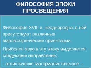 ФИЛОСОФИЯ ЭПОХИ ПРОСВЕЩЕНИЯ Философия XVIII в. неоднородна: в ней присутствую