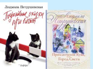Людмила Петрушевская была членом Союза писателей СССР (с 1977 г.), членом тво