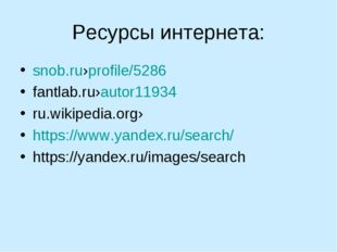 Ресурсы интернета: snob.ru›profile/5286 fantlab.ru›autor11934 ru.wikipedia.or
