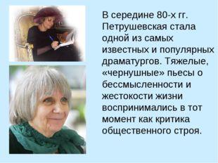 В середине 80-х гг. Петрушевская стала одной из самых известных и популярных