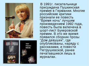В 1991г. писательнице присуждена Пушкинская премия в Германии. Многие россий