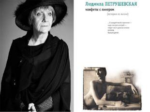 Признание пришло к уже зрелому автору потому, что Петрушевская талантливо и