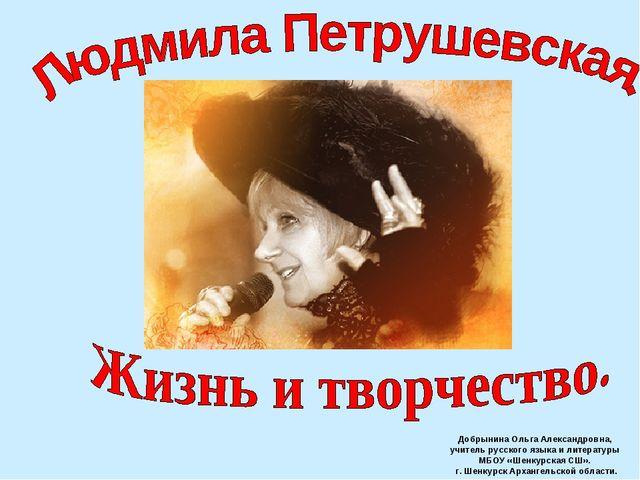 Добрынина Ольга Александровна, учитель русского языка и литературы МБОУ «Шен...