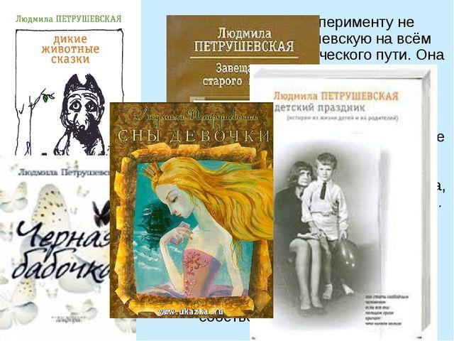 Склонность к эксперименту не покидает Петрушевскую на всём протяжении творче...