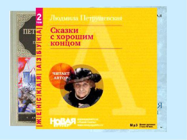Петрушевская пользуется также широкой известностью, как автор множества сказ...