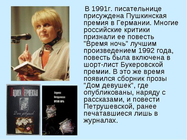 В 1991г. писательнице присуждена Пушкинская премия в Германии. Многие россий...