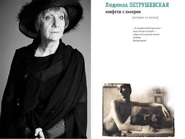 Признание пришло к уже зрелому автору потому, что Петрушевская талантливо и...