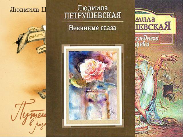 Людмила Стефановна пишет рассказы, темы которых волнуют людей и заставляют з...