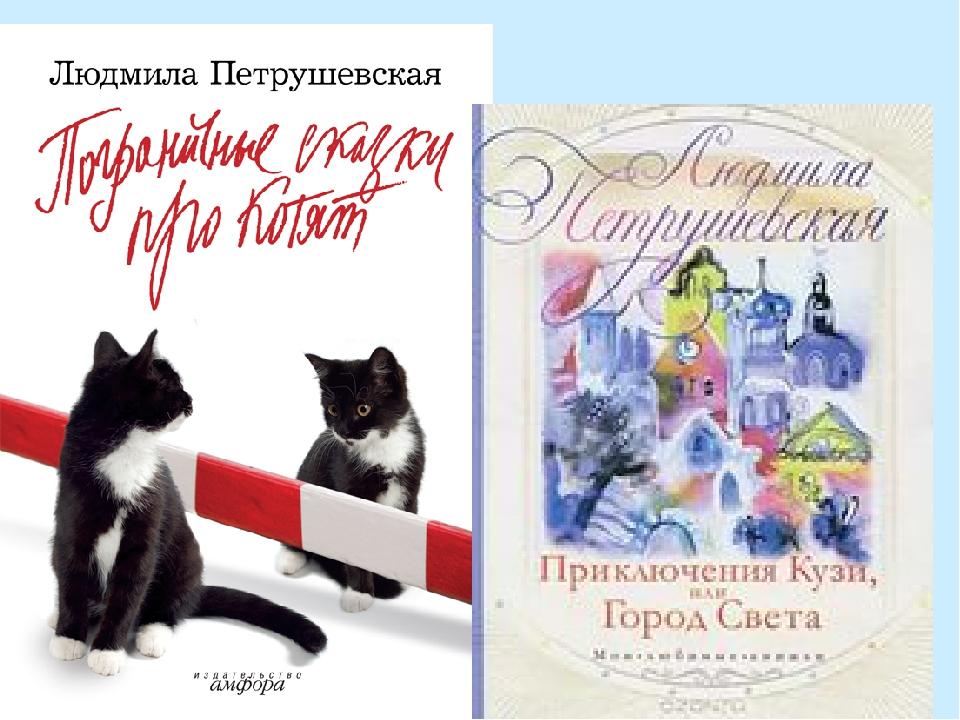 Людмила Петрушевская была членом Союза писателей СССР (с 1977 г.), членом тво...