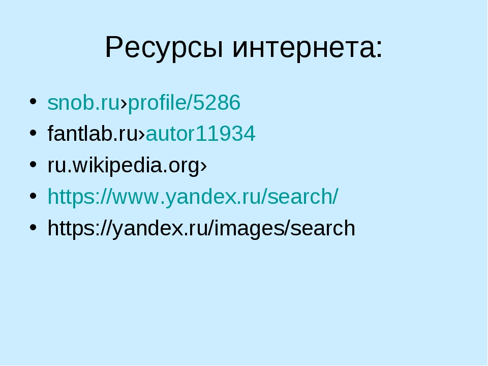 Ресурсы интернета: snob.ru›profile/5286 fantlab.ru›autor11934 ru.wikipedia.or...