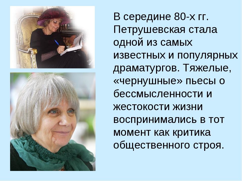 В середине 80-х гг. Петрушевская стала одной из самых известных и популярных...