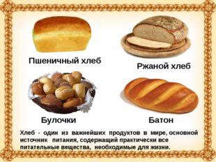 Хлеб - один из важнейших продуктов в мире, основной источник питания, содерж