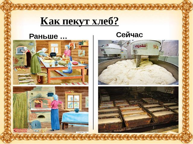 Как пекут хлеб? Раньше … Сейчас