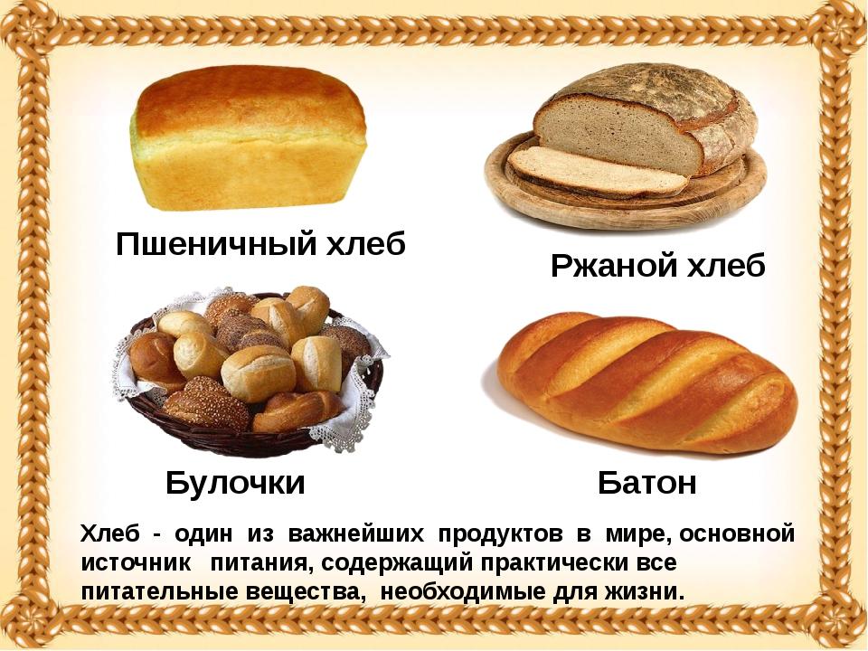 Хлеб - один из важнейших продуктов в мире, основной источник питания, содерж...