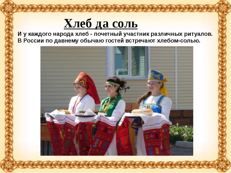 И у каждого народа хлеб - почетный участник различных ритуалов. В России по...