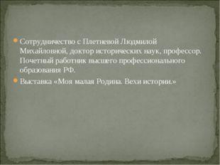 Сотрудничество с Плетневой Людмилой Михайловной, доктор исторических наук, пр