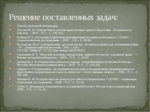 Решение поставленных задач: Список изученной литературы: Акулич М. М. Патриот